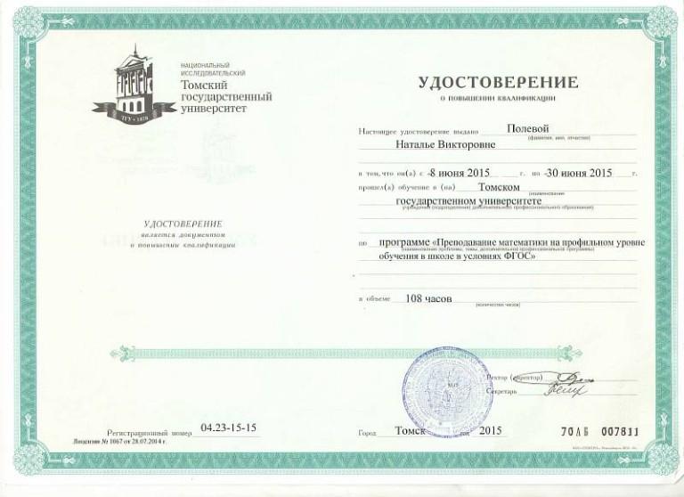 хорошего термобелья курсы повышения квалификации для экономистов в томске влагу